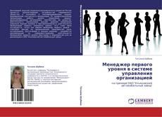 Capa do livro de Менеджер первого уровня в системе управления организацией