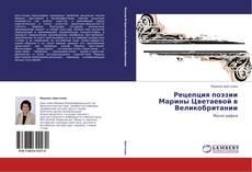 Portada del libro de Рецепция поэзии Марины Цветаевой в Великобритании