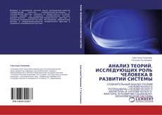 Bookcover of АНАЛИЗ ТЕОРИЙ, ИССЛЕДУЮЩИХ РОЛЬ ЧЕЛОВЕКА В РАЗВИТИИ СИСТЕМЫ