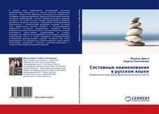 Borítókép a  Составные наименования в русском языке - hoz