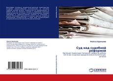 Bookcover of Суд над судебной реформой