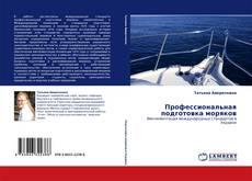 Bookcover of Профессиональная подготовка моряков