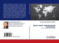 Bookcover of Шанс мира: преодоление экономики