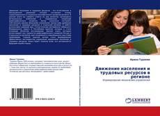 Portada del libro de Движение населения и трудовых ресурсов в регионе