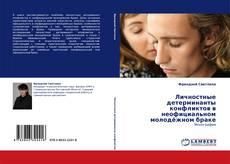 Portada del libro de Личностные детерминанты конфликтов в неофициальном молодёжном браке