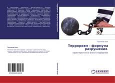 Терроризм – формула разрушения. kitap kapağı