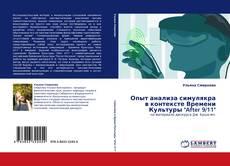 """Опыт анализа симулякра в контексте Времени Культуры """"After 9/11"""" kitap kapağı"""