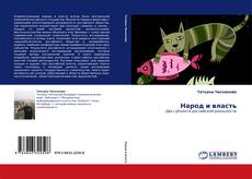 Buchcover von Народ и власть