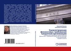 Portada del libro de Удовлетворение финансовых требований кредитной организации