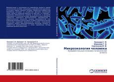 Bookcover of Микроэкология человека
