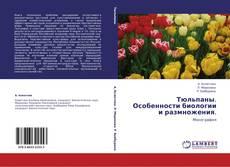 Couverture de Тюльпаны. Особенности биологии и размножения.