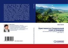 Bookcover of Христианско-Социальный союз в Баварии