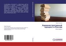 Borítókép a  Административный процесс в России - hoz
