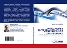 Buchcover von СПЕКТРАЛЬНАЯ ОБРАБОТКА СИГНАЛОВ В УЛЬТРАЗВУКОВЫХ РАСХОДОМЕРАХ