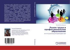 Обложка Рынок труда и профессиональное образование