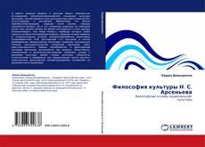 Bookcover of Философия культуры Н. С. Арсеньева