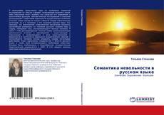 Copertina di Семантика невольности в русском языке