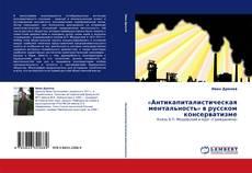 Copertina di «Антикапиталистическая ментальность» в русском консерватизме