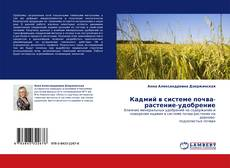 Bookcover of Кадмий в системе почва-растение-удобрение