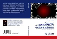 Buchcover von Теоретико-методологические концепции искусства и терминология дизайна