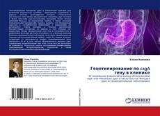 Bookcover of Генотипирование по cagA гену в клинике