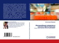 Bookcover of Нелинейные модели и законы фильтрации