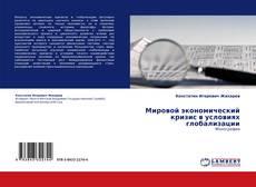 Bookcover of Мировой экономический кризис в условиях глобализации