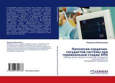 Bookcover of Патология сердечно-сосудистой системы при терминальной стадии ХПН