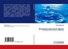Bookcover of Эстетика русского Эроса
