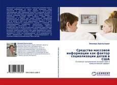 Bookcover of Средства массовой информации как фактор социализации детей в США