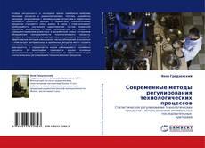 Bookcover of Современные методы регулирования технологических процессов