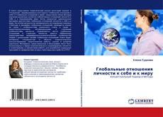 Bookcover of Глобальные отношения личности к себе и к миру