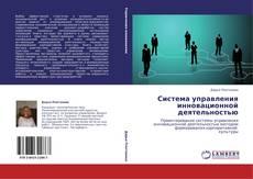 Система управления инновационной деятельностью kitap kapağı