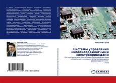 Обложка Системы управления многокоординатными электроприводами