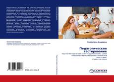 Bookcover of Педагогическое тестирование