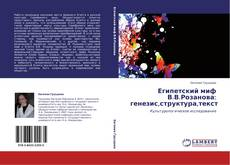 Bookcover of Египетский миф В.В.Розанова: генезис,структура,текст