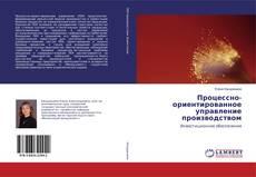 Buchcover von Процессно-ориентированное управление производством