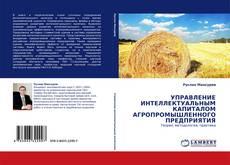 Bookcover of УПРАВЛЕНИЕ ИНТЕЛЛЕКТУАЛЬНЫМ КАПИТАЛОМ АГРОПРОМЫШЛЕННОГО ПРЕДПРИЯТИЯ