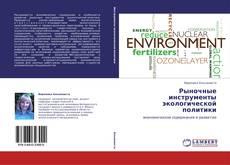 Copertina di Рыночные инструменты экологической политики