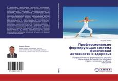 Copertina di Профессионально формирующая система физической активности и здоровья