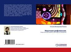 Couverture de Научная рефлексия.
