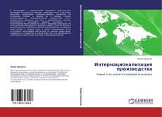 Bookcover of Интернационализация производства