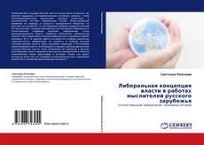 Capa do livro de Либеральная концепция власти в работах мыслителей русского зарубежья