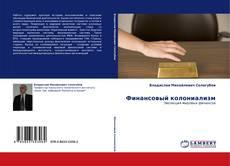 Bookcover of Финансовый колониализм