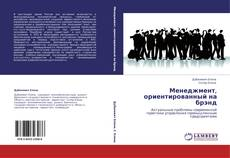 Bookcover of Менеджмент, ориентированный на брэнд