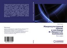 Обложка Макрокультурный кризис  в наследии  Ф. Ницше и В. Соловьева