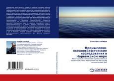 Bookcover of Промыслово-океанографические исследования в Норвежском море