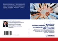 Portada del libro de Разработка инновационной стратегии, инновационной политики предприятий