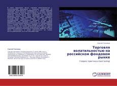 Couverture de Торговля волатильностью на российском фондовом рынке