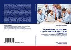 Buchcover von Управление развитием корпоративной культуры педагогов